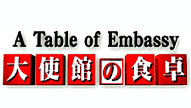 A Table of Embassy 大使館の食卓